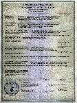 <b>«АР-СИ» 8ШС</b><br/>Сертификат Соответствия Техническому регламенту о требованиях пожарной безопасности, C-RU.ПБ16.B.00277, действительный до 23.06.2016г