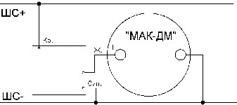 "<b>«АР-СИ» 24ШС</b><br/>Схема подключени адресной метки к извещателю типа ""МАК-ДМ"""