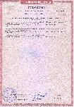 <b>УПС«Дельта»</b><br/>Компоненты - Сертификат Соответствия Техническому регламенту о требованиях пожарной безопасности (Приложение)