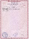 <b>УПС«Дельта-Э»</b><br/>Сертификат Соответствия Техническому регламенту о требованиях пожарной безопасности (Приложение)