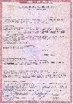 <b>«ИД-2» исп.01</b><br/>Сертификат Соответствия Техническому регламенту о требованиях пожарной безопасности, C-RU.ПБ25.В.04507, действительный до 18.12.2020г
