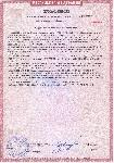 <b>«ИД-2» исп.01</b><br/>Сертификат Соответствия Техническому регламенту о требованиях пожарной безопасности (Приложение)