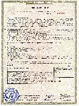 <b>«ИДТ-2»A2ИБ исп. ИП212/101-18-A2ИБ</b><br/>Сертификат Соответствия Взрывозащиты (Приложение 1)