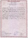 <b>«ИДТ-2»RИБ исп. ИП212/101-18-RИБ</b><br/>Архивный Сертификат Соответствия Техническому регламенту о требованиях пожарной безопасности (Приложение)
