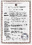 <b>ИПР 513-2 «Агат»ИБ (ИПР-СИ-1ИБ)</b><br/>Сертификат Соответствия Техническому регламенту о требованиях пожарной безопасности, C-RU.ПБ25.B.04339, действительный до 01.03.2020г