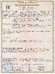 <b>ППКОП019-10/20-1 «Корунд20-СИ» (20ШС)</b><br/>Сертификат Соответствия Взрывозащиты, C-RU.ГБ08.В.01413, действительный до 23.11.2020г