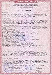 <b>ППКОП019-10/20-1 «Корунд20-СИ» исп.01 (10ШС)</b><br/>Сертификат Соответствия Техническому регламенту о требованиях пожарной безопасности, C-RU.ПБ25.В.04506, действительный до 18.12.2020г