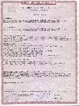 <b>ППКОП019-10/20-1 «Корунд20-СИ» исп.02 (15ШС)</b><br/>Архивный Сертификат Соответствия Техническому регламенту о требованиях пожарной безопасности, C-RU.ПБ25.В.03442, действительный до 18.12.2020г