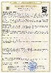 <b>ППКОП019-10/20-1 «Корунд20-СИ» исп.01 (10ШС, RS-485)</b><br/>Сертификат Соответствия Техническому регламенту о требованиях пожарной безопасности, RU C-RU.ПБ74.В.00388/21, действительный до 30.09.2026г