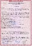 <b>ППКОП019-10/20-1 «Корунд20-СИ» исп.01 (10ШС, RS-485)</b><br/>Сертификат Соответствия Техническому регламенту о требованиях пожарной безопасности, C-RU.ПБ25.В.04506, действительный до 18.12.2020г