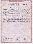 <b>ППКОП019-4-1 «Корунд2/4-СИ» исп.02 (2ШС, КЦЦ, RS-485)</b><br/>Архивный Сертификат Соответствия Техническому регламенту о требованиях пожарной безопасности (Приложение)