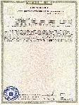 <b>ППКОП019-4-1 «Корунд2/4-СИ» исп.04 (4ШС, КЦЦ)</b><br/>Сертификат Соответствия Взрывозащиты (Приложение 2)
