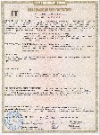 <b>ППКОП019-4-1 «Корунд2/4-СИ» исп.04 (4ШС, КЦЦ)</b><br/>Архивный Сертификат Соответствия Взрывозащиты, C-RU.ГБ08.В.01413, действительный до 23.11.2020г