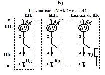 <b>«МАК-1»исп.011(ИБ) ИП103-4/1А2</b><br/>Общая схема подключения с нормально разомкнутыми контактами. Вариант с использованием извещателя в качестве индикатора для контроля исправного состояния ШС (при обрыве, КЗ или отсутствии питания ШС индикатор гаснет)