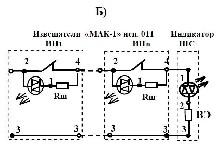 <b>«МАК-1»исп.011(ИБ) ИП103-4/1А2</b><br/>Общая схема подключения с нормально замкнутыми контактами. Вариант с использованием извещателя в качестве индикатора для контроля исправного состояния ШС (при обрыве, КЗ или отсутствии питания ШС индикатор гаснет).