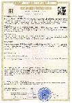 <b>«МАК-1»исп.011ИБ ИП103-4/1А2</b><br/>Сертификат Соответствия Техническому регламенту о требованиях пожарной безопасности, RU C-RU.ПБ74.В.00240/21, действительный по 26.04.2026г