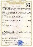 <b>«МАК-1»исп.01ИБ ИП103-4/1А2</b><br/>Сертификат Соответствия Техническому регламенту о требованиях пожарной безопасности, RU C-RU.ПБ74.В.00240/21, действительный по 26.04.2026г