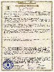 <b>«МАК-1»исп.01ИБ ИП103-4/1А2</b><br/>Сертификат Соответствия Взрывозащиты, RU C-RU.ПБ98.В.00201, действительный до 24.10.2023г