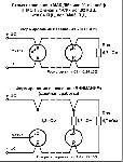 <b>«МАК-ДМ» исп.01 ИП101-18-А2R</b><br/>Схема включения «МАК-ДМ» исп.01 в шлейф ППКОП «Сигнал 2/4-СИ» исп.02 КЦЦ, исп.04 КЦЦ, исп.04/06 КЦЦ