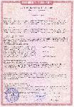 <b>«РАКИТА»</b><br/>Сертификат Соответствия Техническому регламенту о требованиях пожарной безопасности, C-RU.ПБ25.В.04600, действительный до 14.06.2022г
