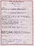 <b>ППКОП «Сигнал24-СИ» исп.03 (8ШС)</b><br/>Архивный Сертификат Соответствия Техническому регламенту о требованиях пожарной безопасности, C-RU.ПБ25.В.03442, действительный до 18.12.2020г