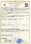 <b>ППКОП «Сигнал2/4-СИ» исп.02/05 «Метро»</b><br/>Сертификат Соответствия Техническому регламенту о требованиях пожарной безопасности, RU C-RU.ПБ74.В.00263/21, действительный по 25.05.2026г