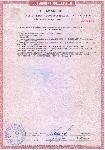 <b>СПИ «Сирень-СИ»</b><br/>Сертификат Соответствия Техническому регламенту о требованиях пожарной безопасности (Приложение)