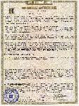 <b>«УФИС»ИБ ИП329-СИ-1ИБ</b><br/>Сертификат Соответствия Взрывозащиты, RU C-RU.ПБ98.В.00194, действительный до 08.10.2023г