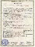 <b>«УФИС»ИБ ИП329-СИ-1ИБ</b><br/>Сертификат Соответствия Взрывозащиты (Приложение 1)