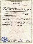 <b>«УФИС»ИБ ИП329-СИ-1ИБ</b><br/>Сертификат Соответствия Взрывозащиты (Приложение 2)