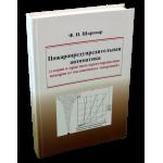 Книга «Пожаропредупредительная автоматика»